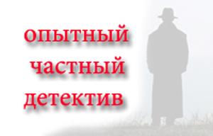 Детективное агентство красногорск