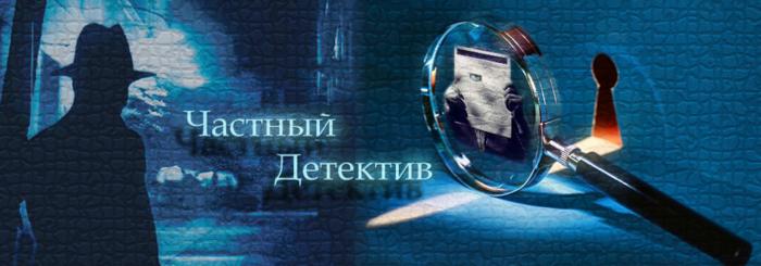 Частный детектив зеленоград